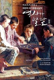 어린이 행동숙달의 역사와 발달 2