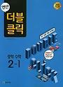 연산 더블클릭 중학 수학 2-1 (2020년용) : 2015 개정교육과정 반영 / 계산 집중 연습 문제집