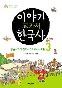 이야기 교과서 한국사 3