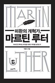 미완의 개혁가, 마르틴 루터