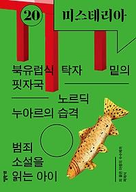 미스테리아 MYSTERIA (격월간) 20호