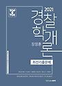 2021 장정훈 경찰학개론 최신기출문제