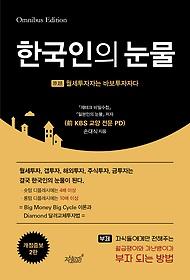 한국인의 눈물
