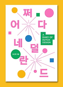 어쩌다 네덜란드 = A diary of Dutch design
