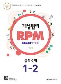 개념원리 RPM 알피엠 중학 수학 1-2 (2021년용)