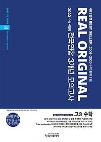 "<font title=""리얼 오리지널 전국연합 3개년 모의고사 고 3 수학 공통+선택(확률과 통계, 미적분, 기하) (2021)"">리얼 오리지널 전국연합 3개년 모의고사 고...</font>"