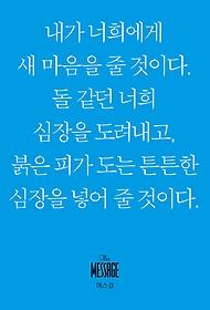메시지 - 에스겔 (미니북)