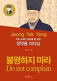 (역경 속에서 학문을 꽃 피운) 정약용 리더십 = Jeong Yak Yong:Do not compain : 불평하지 마라