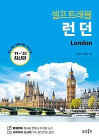 런던 셀프트래블 (2019~2020)