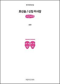 호신술 / 신임 이사장 (큰글씨책)