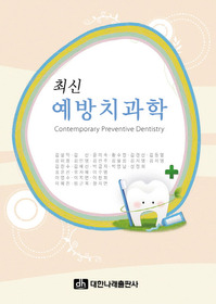 (최신)예방치과학=Contemporary preventive dentistry