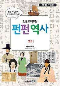 인물로 배우는 펀펀 역사 - 2호