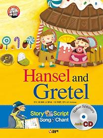 Hensel and Gretel 헨젤과 그레텔