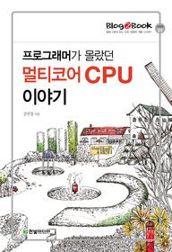 "<font title=""프로그래머가 몰랐던 멀티코어 CPU 이야기"">프로그래머가 몰랐던 멀티코어 CPU 이야...</font>"