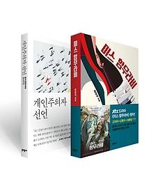 미스 함무라비 + 개인주의자 선언 (전2권)