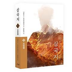 삼국지 원전 완역판 10 : 오장원(五丈原)