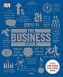 경영의 책 - 인간의 사회를 통찰하는 위대한 경영학의 법칙들