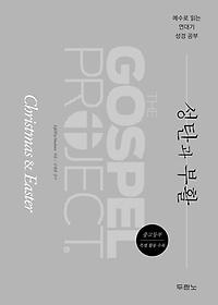 가스펠 프로젝트 - 성탄과 부활 (중고등부)