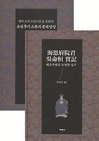 조선후기 소론의 존재양상 세트