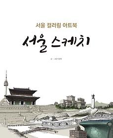 서울 스케치