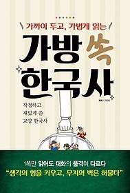 가방 쏙 한국사