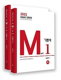 2022 마니행정학 기본서 세트