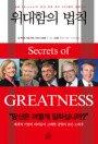 위대함의 법칙  : 포춘 Fortune이 만난 세계 최고 CEO들의 업무방식