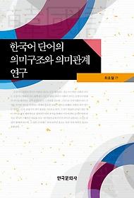 한국어 단어의 의미구조와 의미관계 연구