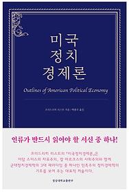 미국정치경제론