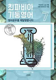 최파비아 기둥영어 7
