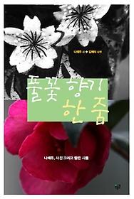 풀꽃 향기 한 줌 : 나태주, 사진 그리고 짧은 시들