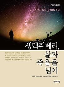 생텍쥐페리, 삶과 죽음을 넘어 (큰글자책)