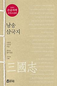 낭송 삼국지 (큰글자책)