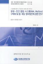 "<font title=""공공 민간 협업 시스템 구체화 및 법 제도 정비방안에 관한 연구"">공공 민간 협업 시스템 구체화 및 법 제도 ...</font>"