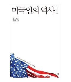 미국인의 역사 1
