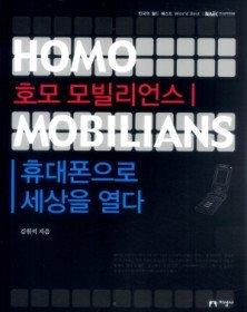 호모 모빌리언스, 휴대폰으로 세상을 열다