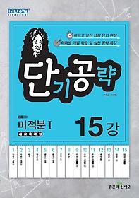 단기공략 미적분 1 15강 (2019년용)
