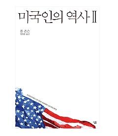 미국인의 역사 2