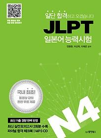 """<font title=""""일단 합격하고 오겠습니다 JLPT 일본어 능력시험 N4"""">일단 합격하고 오겠습니다 JLPT 일본어 능...</font>"""