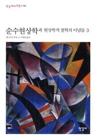 순수현상학과 현상적 철학의 이념들 3