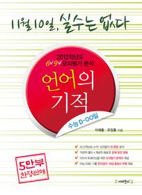 언어의 기적 (2011)