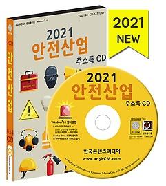 2021 안전산업 주소록 CD