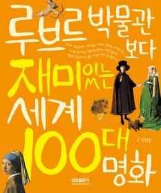 """<font title=""""루브르 박물관보다 재미있는 세계 100대 명화"""">루브르 박물관보다 재미있는 세계 100대 명...</font>"""