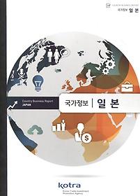 국가정보 - 일본
