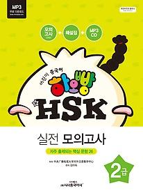 "<font title=""어린이 중국어 하오빵 HSK 2급 실전 모의고사"">어린이 중국어 하오빵 HSK 2급 실전 모의고...</font>"