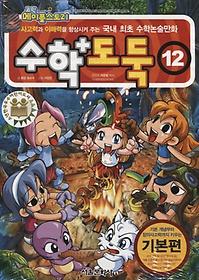 코믹 메이플 스토리 수학도둑 12