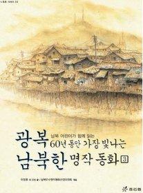 """<font title=""""광복 60년 동안 가장 빛나는 남북한 명작동화 3 """">광복 60년 동안 가장 빛나는 남북한 명작동...</font>"""