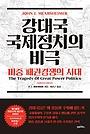 강대국 국제정치의 비극