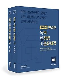 2020 민준호 독학 행정법 기출문제집