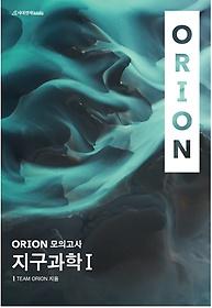"""<font title=""""2021 ORION 모의고사 지구과학 1 봉투모의고사 (2020)"""">2021 ORION 모의고사 지구과학 1 봉투모의...</font>"""